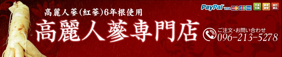 高麗人参(紅参)6年根使用「高麗人参専門店」電話096-213-5278