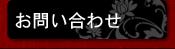 高麗人参専門店[お問い合わせ]